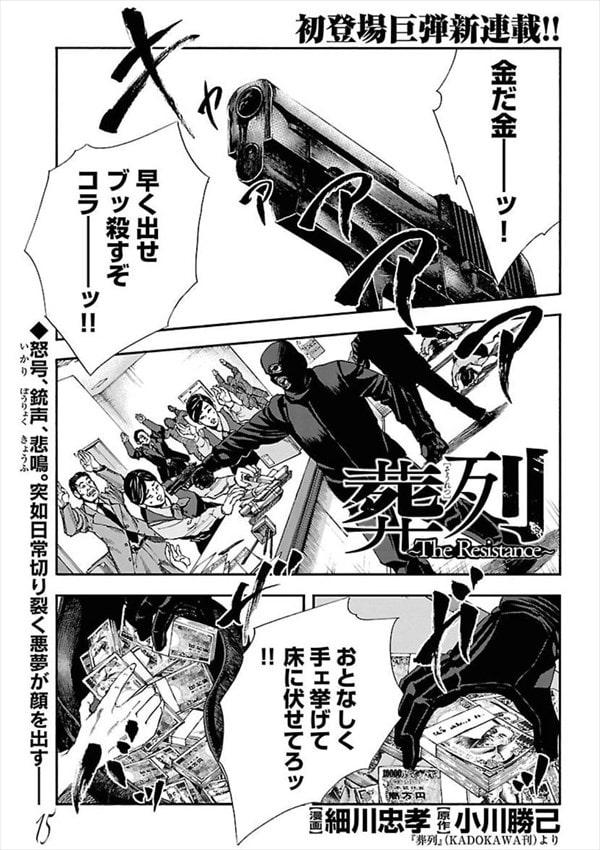 小川勝己のクライムサスペンス小説「葬列」を「真田太平記」の細川忠孝がマンガ化