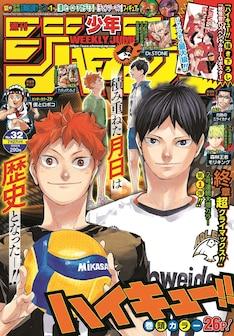 ヒロアカ最新刊27